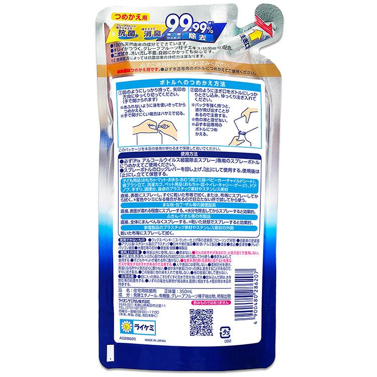 つめかえ用 Pix アルコール ウイルス細菌除去スプレー プレミアム処方 抗菌 消臭 350ml