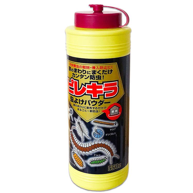 ピレキラ 虫よけパウダー 550g 不快害虫の駆除・侵入防止に!家のまわりにまくだけカンタン防虫!