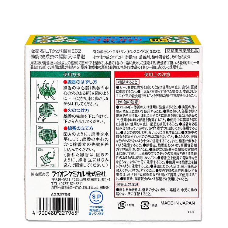 ライオンかとりせんこう10巻 燃焼後も効果持続! 線香立付 防除用医薬部外品