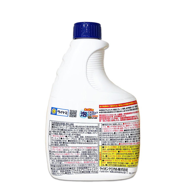 Pix キッチン用泡スプレー つけかえ用 除菌 漂白 消臭 400g