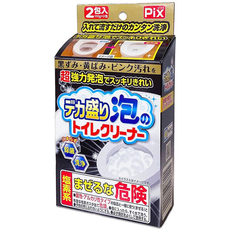 デカ盛り泡のトイレクリーナー2包入 Pix 黒ずみ・黄ばみ・ピンク汚れを超強力発泡でスッキリきれい