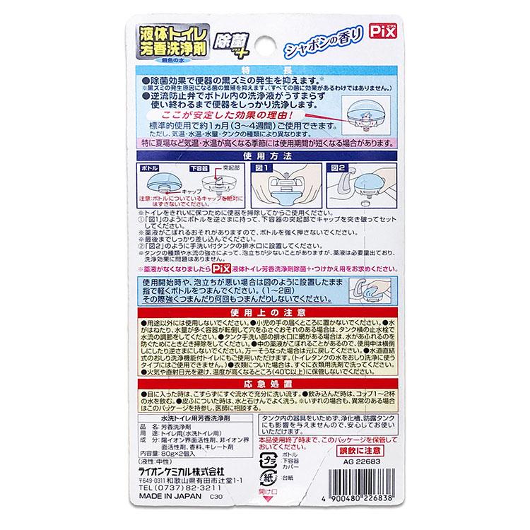 Pix 除菌プラス シャボンの香り 液体トイレ芳香洗浄剤 ボトル2個入 黒ズミ抑制 新商品