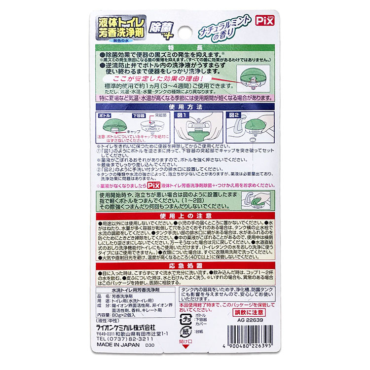 Pix 除菌プラス ナチュラルミントの香り 液体トイレ芳香洗浄剤 ボトル2個入 黒ズミ抑制 新商品