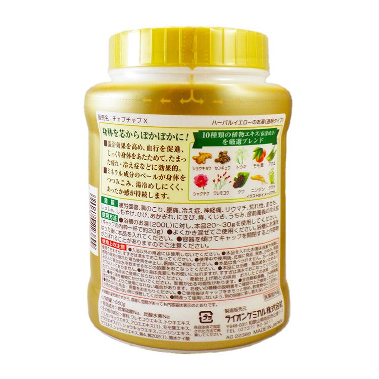 バスリフレプレミアム 10種類の植物エキス配合 オリエンタルシトラスの香り 薬用入浴剤  医薬部外品