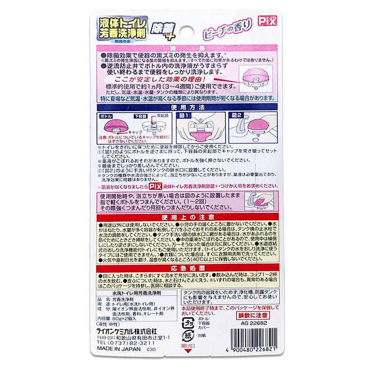 Pix 除菌プラス ピーチの香り 液体トイレ芳香洗浄剤 ボトル2個入 黒ズミ抑制 新商品