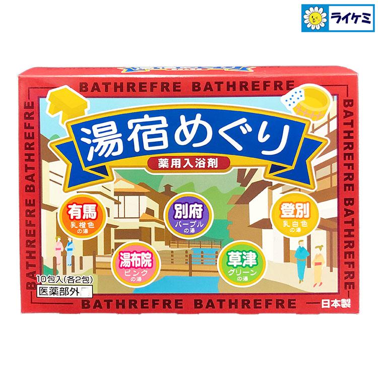 湯宿めぐり 薬用入浴剤 10包入