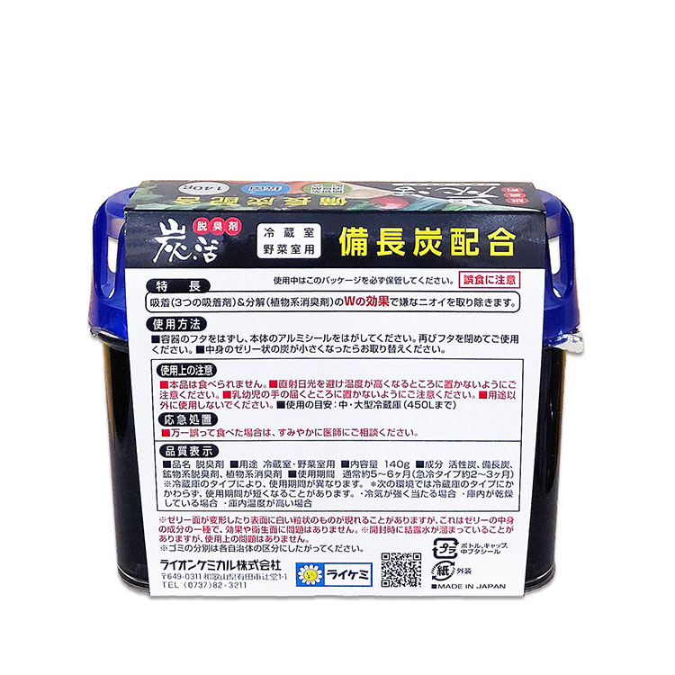 炭活 脱臭剤 備長炭配合 冷蔵室・野菜室用 140g 植物系消臭剤配合 マジックフィルター