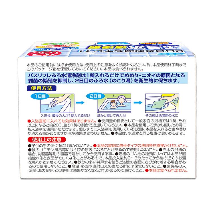 バスリフレ ふろ水清浄剤 20錠入 2日目のお湯もキレイ! 除菌率99.99% 沸かし直しに 新商品