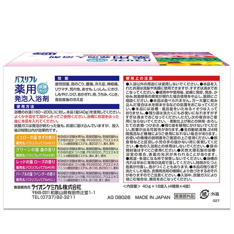 バスリフレ 薬用発泡入浴剤 16個入 炭酸ガス 医薬部外品