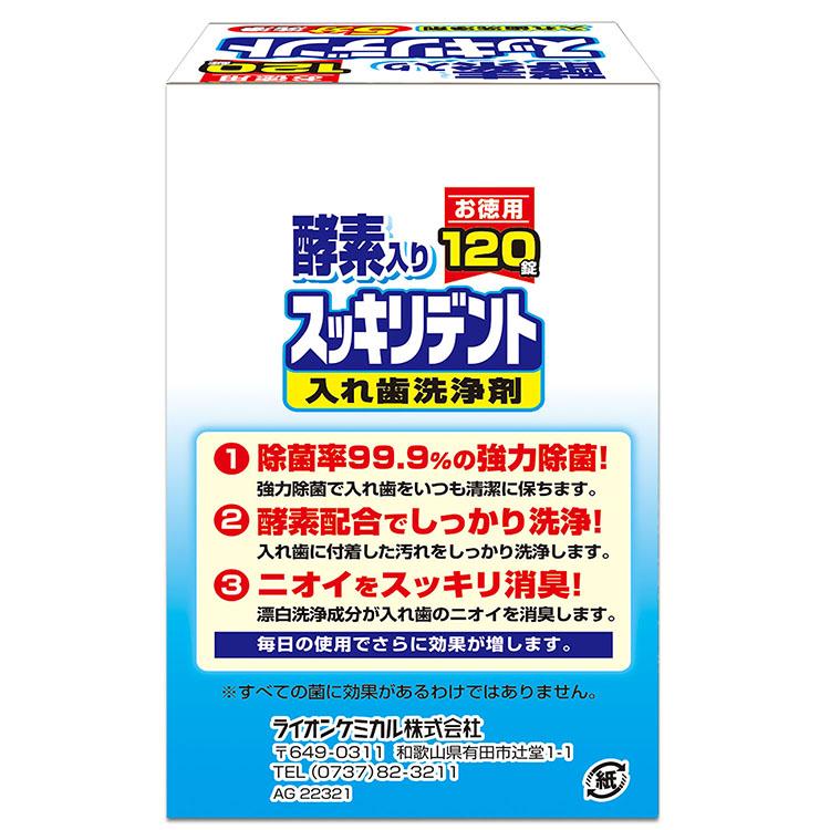 スッキリデント 入れ歯洗浄剤