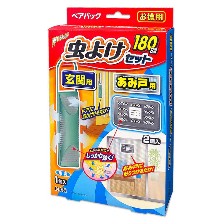 虫よけセット あみ戸用 玄関用 180日用 Wトラップ ねりこみ方式でしっかり効く!