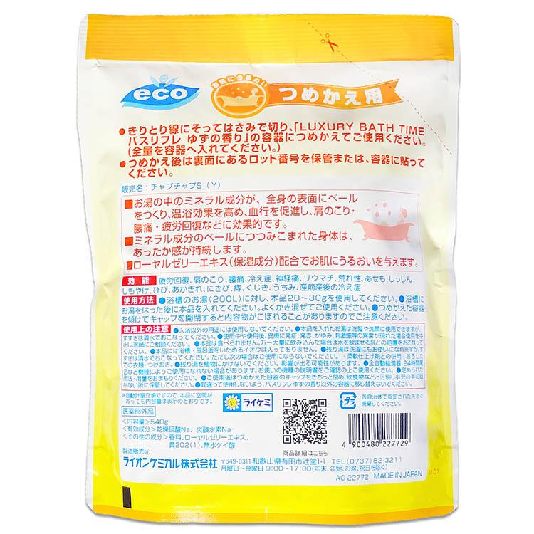 バスリフレ つめかえ用 ゆずの香り YUZU 薬用入浴剤 ローヤルゼリーエキス配合 540g
