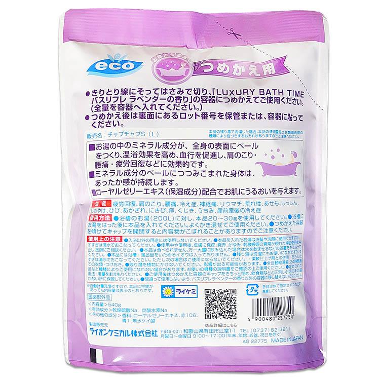 バスリフレ つめかえ用 ラベンダーの香り LAVENDER 薬用入浴剤 ローヤルゼリーエキス配合 540g