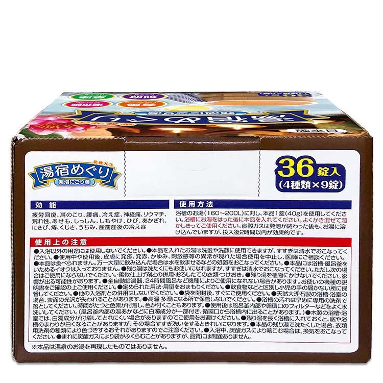 湯宿めぐり 発泡にごり湯 大容量 36錠入(4種類×9錠) 医薬部外品