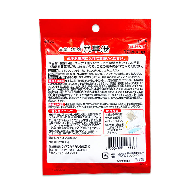 薬草湯 生薬浴用剤  自然の恵み100% 1包入 医薬部外品