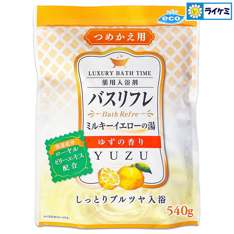 バスリフレ つめかえ用 ミルキーイエローの湯 ゆずの香り 薬用入浴剤 ローヤルゼリーエキス配合 540g