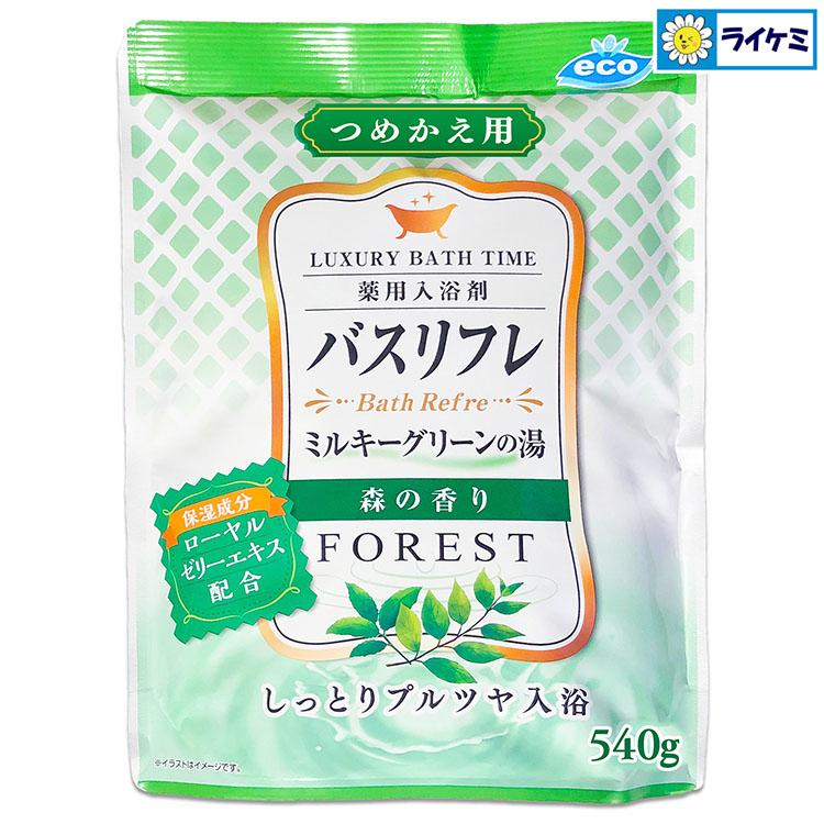 バスリフレ つめかえ用 ミルキーグリーンの湯 森の香り 薬用入浴剤 ローヤルゼリーエキス配合 540g