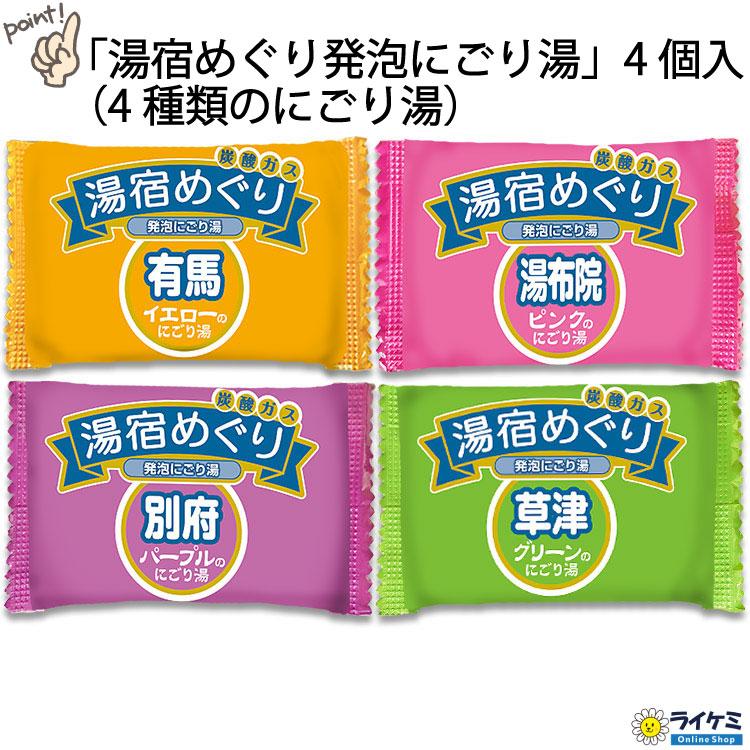 【送料無料】発泡入浴剤・みかんせっけんバラエティギフトセット