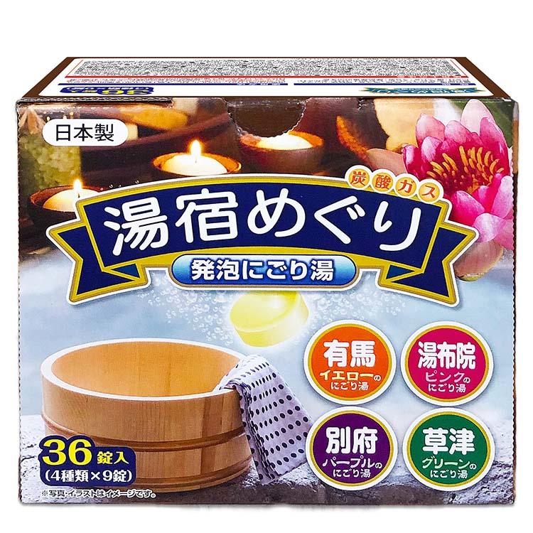 【送料無料】薬用発泡クリア湯48錠&湯宿発泡にごり湯36錠 各1個セット 大容量 12種類の香り