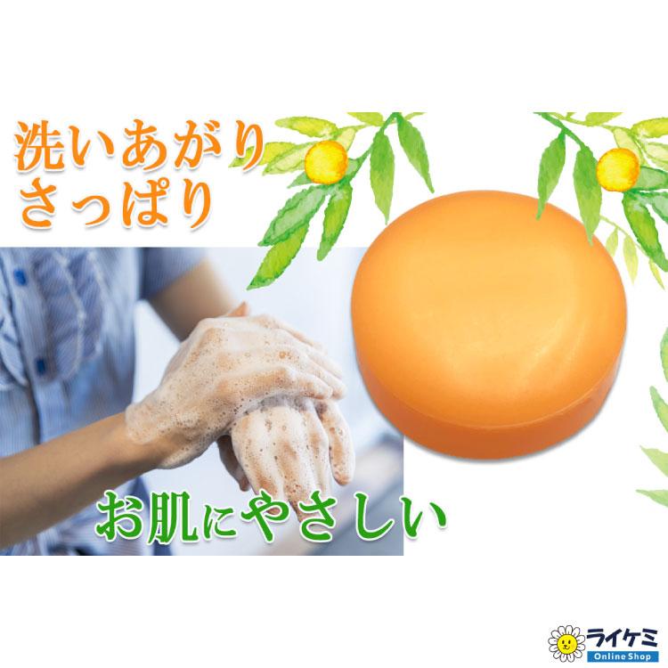 【送料無料】天然みかんオイル配合 みかんせっけんセット 無香料