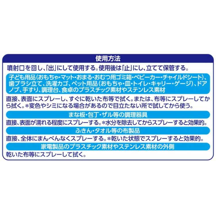 Pix アルコール ウイルス細菌除去スプレー プレミアム処方 抗菌 消臭 400ml
