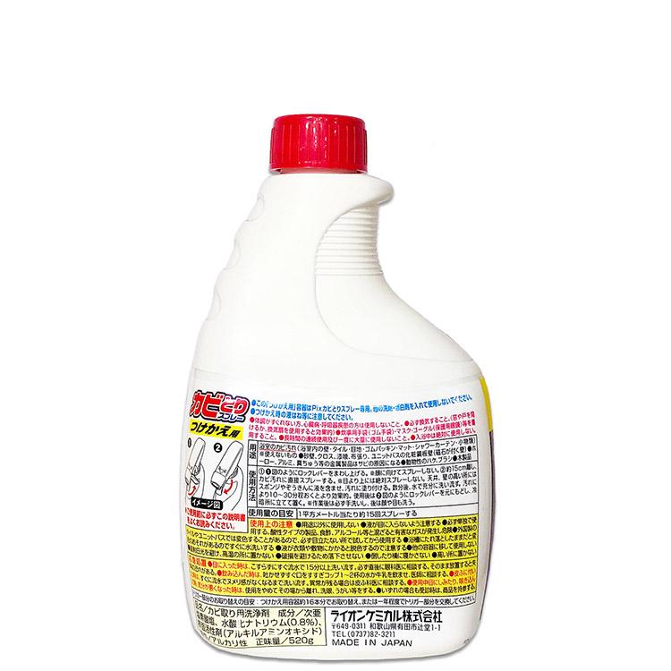 Pix カビとりスプレー つけかえ用 除菌 30%増量 520g カビの奥まで浸透!