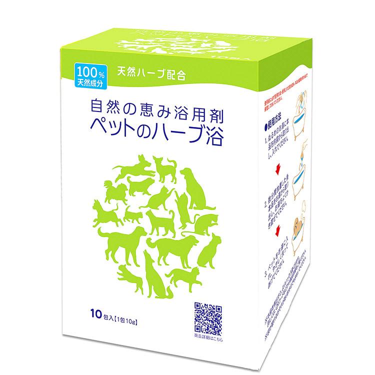 ペットのハーブ浴 10包入 自然の恵み100% 浴用剤
