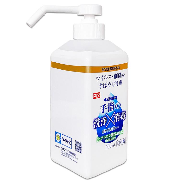 Pixアルコール 手指の洗浄消毒ポンプスプレー 500ml 保湿成分 ヒアルロン酸Na配合 指定医薬部外品