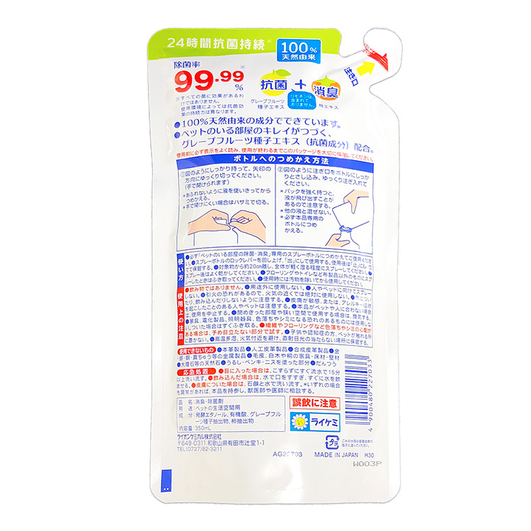 ペットのいる部屋の除菌・消臭スプレー 100%天然由来 24時間抗菌持続 350ml  つめかえ用