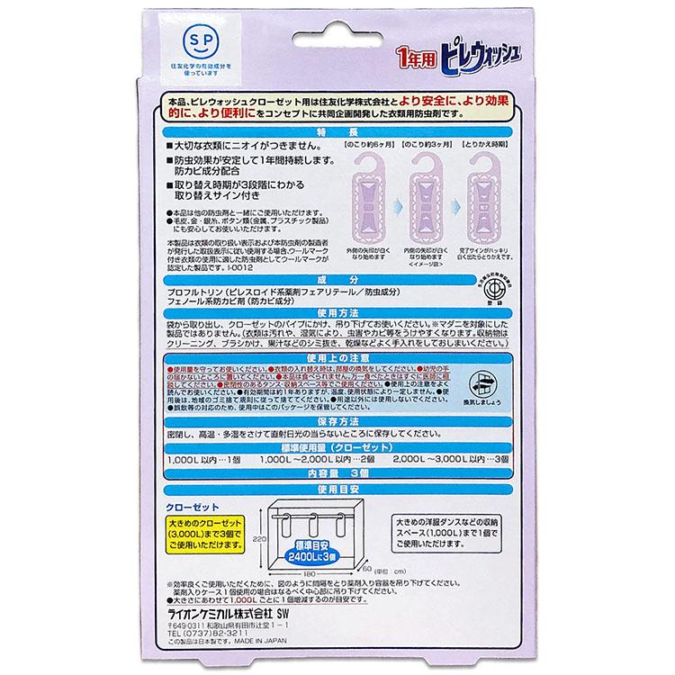 ピレウォッシュ においのつかない防虫剤 クローゼット用 3個入 衣類の防虫剤