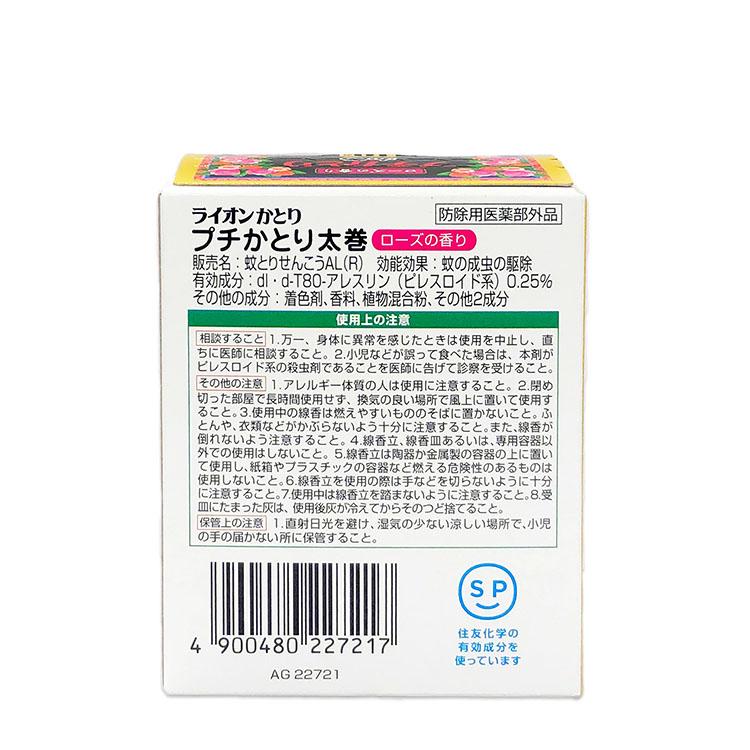 プチかとり太巻 ローズの香り 10巻入 防除用医薬部外品