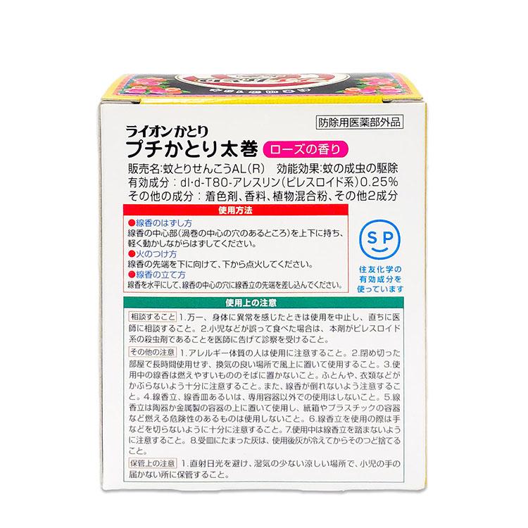 プチかとり太巻 ローズの香り 30巻入 防除用医薬部外品