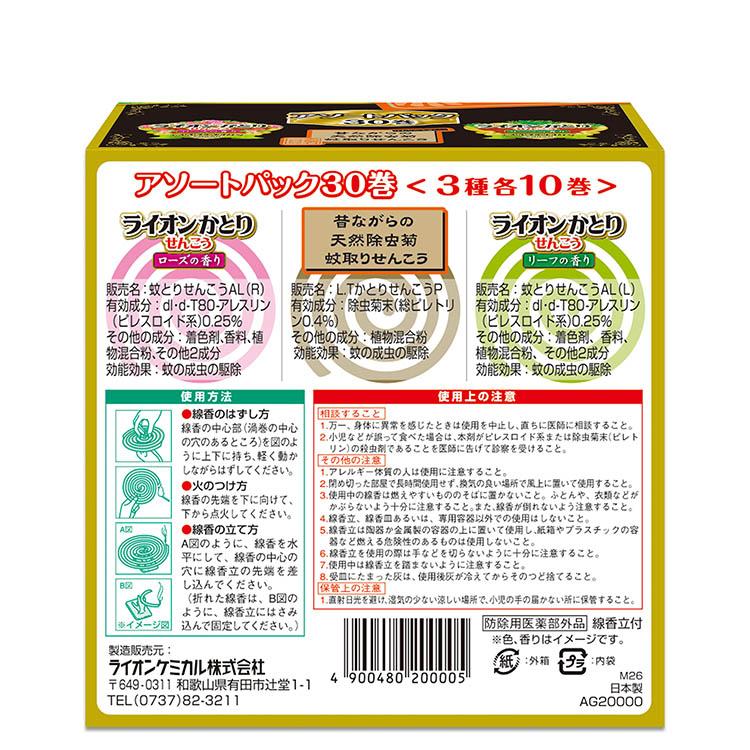 ライオンかとりせんこう アソートパック 30巻入 3種各10巻 防除用医薬部外品