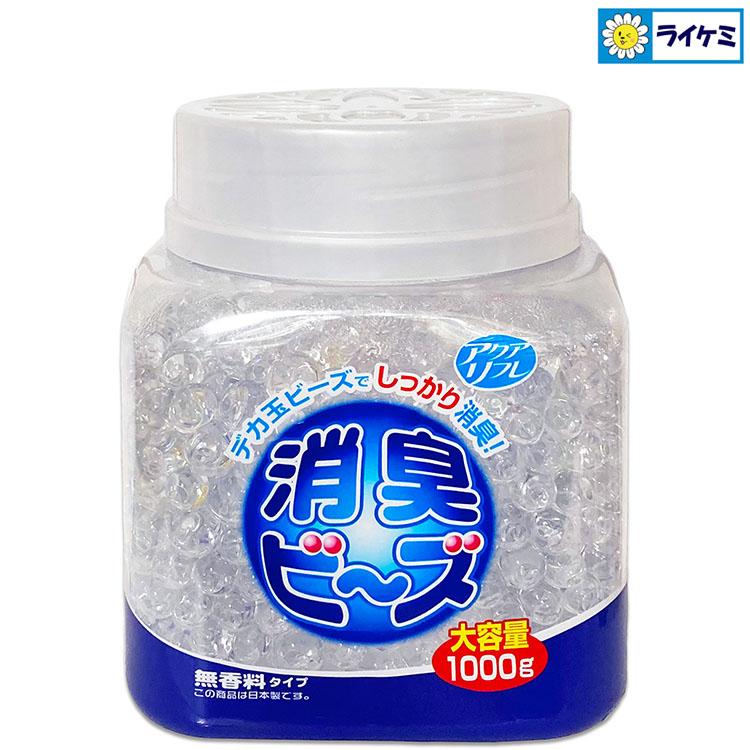 アクアリフレ デカ玉 消臭ビーズ 大容量 1000g  無香料タイプ