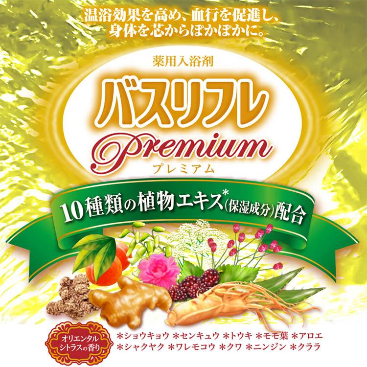 バスリフレPREMIUM 10種類の植物エキス配合 オリエンタルシトラスの香り 薬用入浴剤  医薬部外品 プレミアム