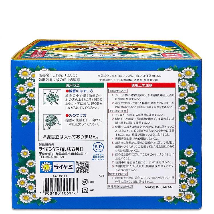 ライオンかとりせんこう50巻入 大型 伝統の香り 防除用医薬部外品 夏の虫こないでキャンペーンセール