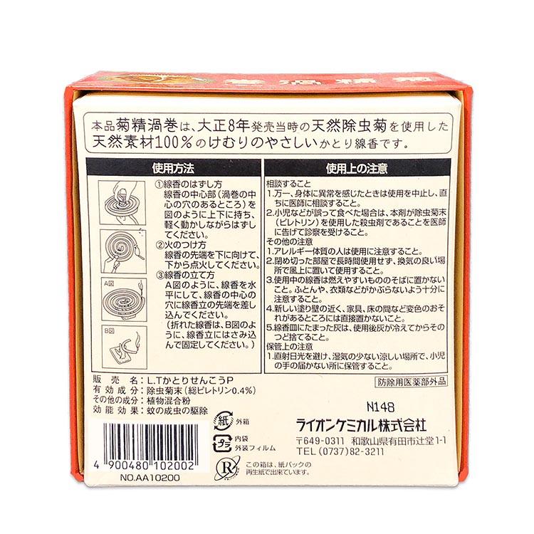 【送料無料】菊精渦巻 20巻入 復刻版 天然素材100% ×5個セット