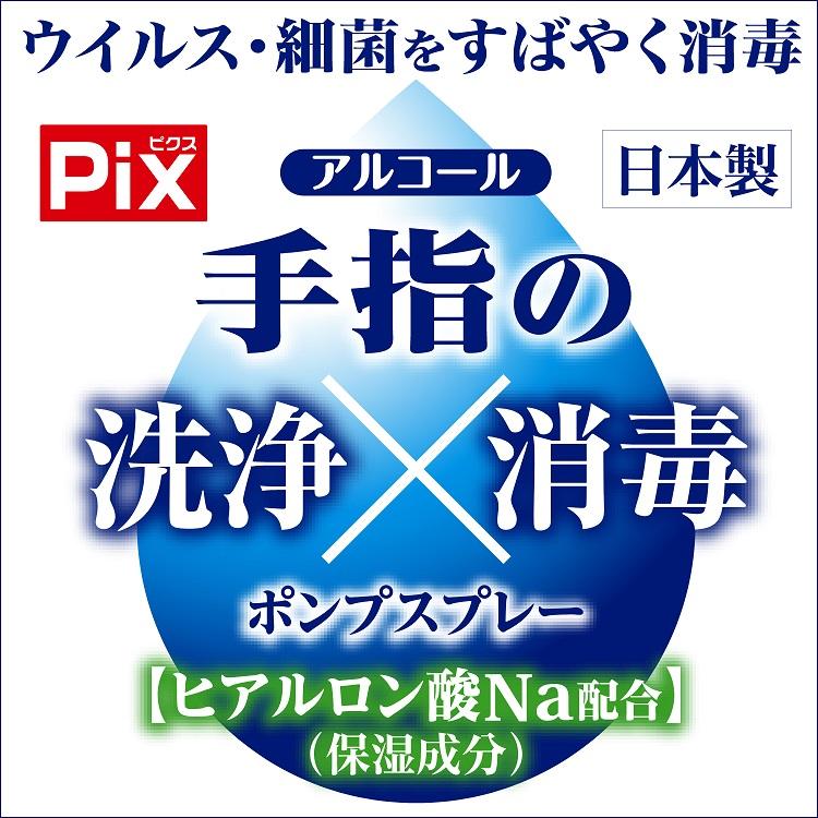 Pixアルコール 手指の洗浄消毒 携帯用 60ml 保湿成分 ヒアルロン酸Na配合 指定医薬部外品