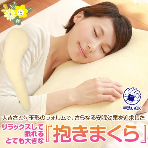 抱き枕!大きな【抱きまくら】 洗濯可能 ≪送料無料≫ 【抱き枕】【抱きまくら】【抱きマクラ】【抱き 枕】【抱き まくら】【抱き マクラ】