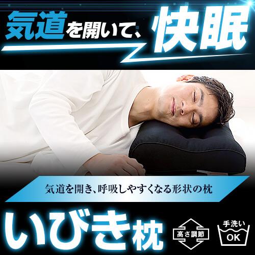 枕 まくら いびき 送料無料 いびき枕 ブラック 黒 43×63cm 43 63 高さ調節 洗える 男性用 男 メンズ 日本製 国産 マクラ いびき防止 ソフトパイプ  ピロー 頚椎 頸椎 ギフトプレゼント 父の日