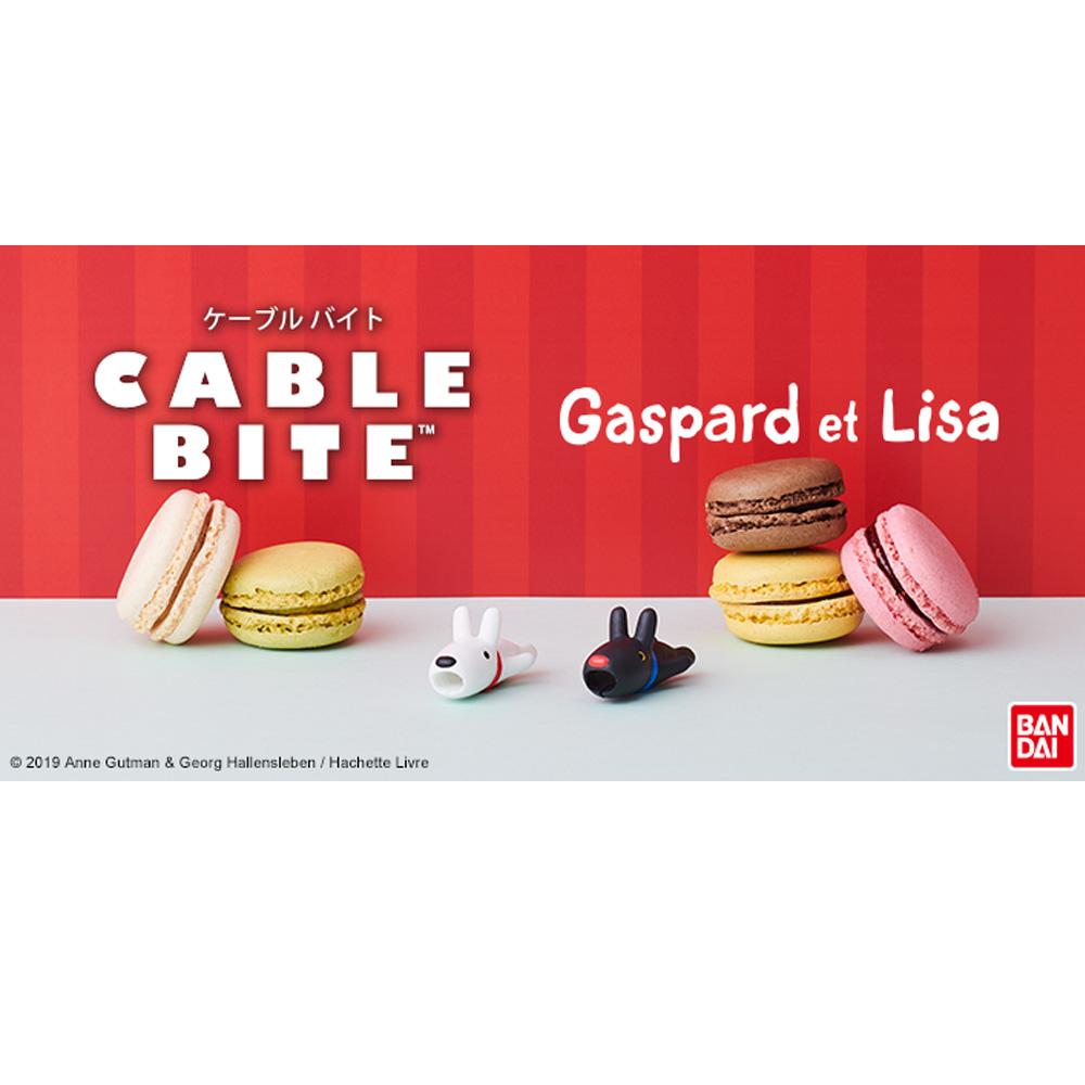 ケーブルバイト リサとガスパール02 ガスパールCAB LG