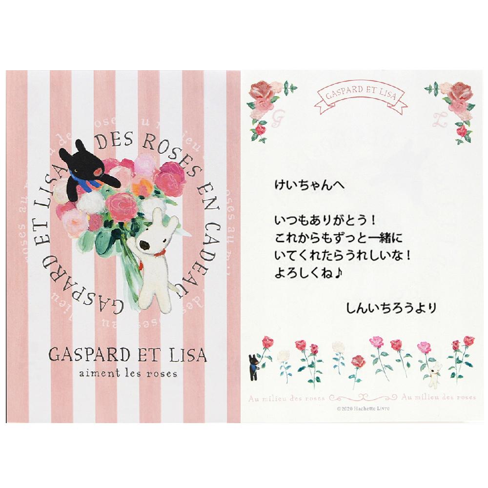 【メッセージカード付き】おまとめラッピング LG