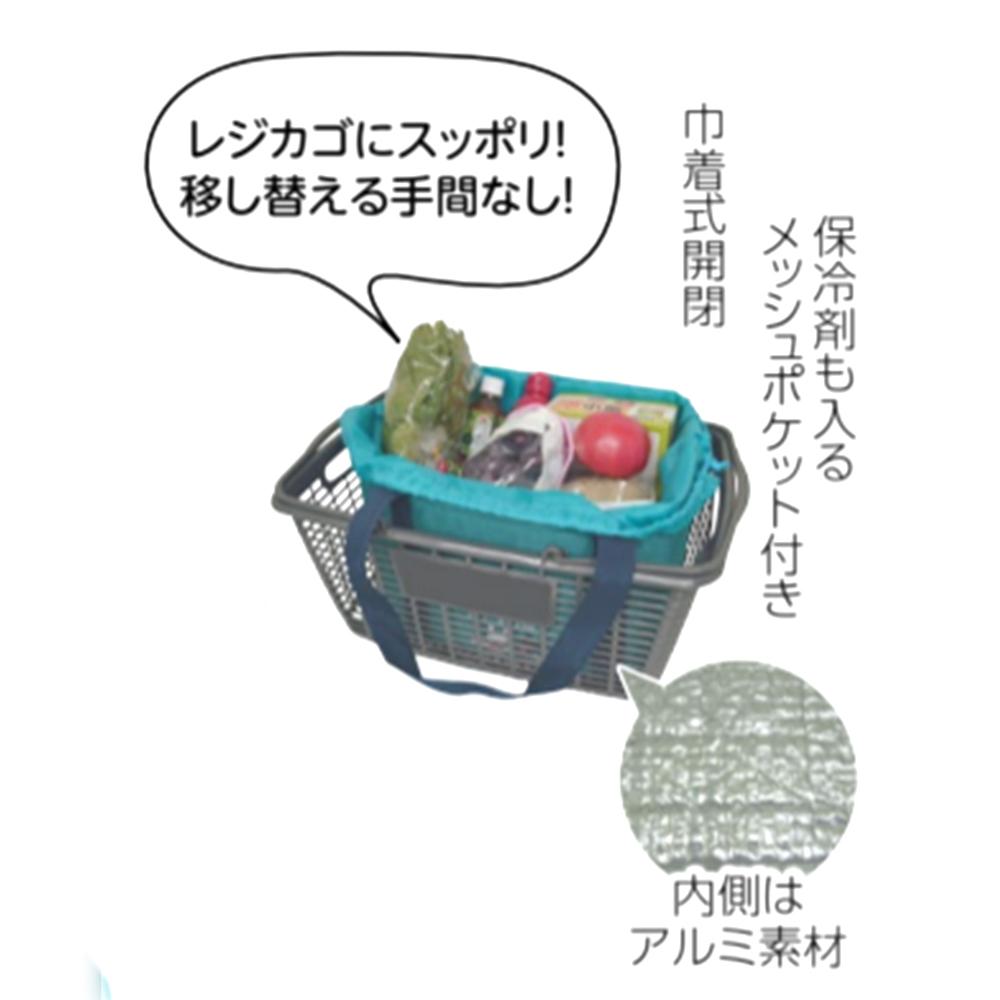 保冷もできるレジカゴ型バッグ (ブルーグリーン)  LG