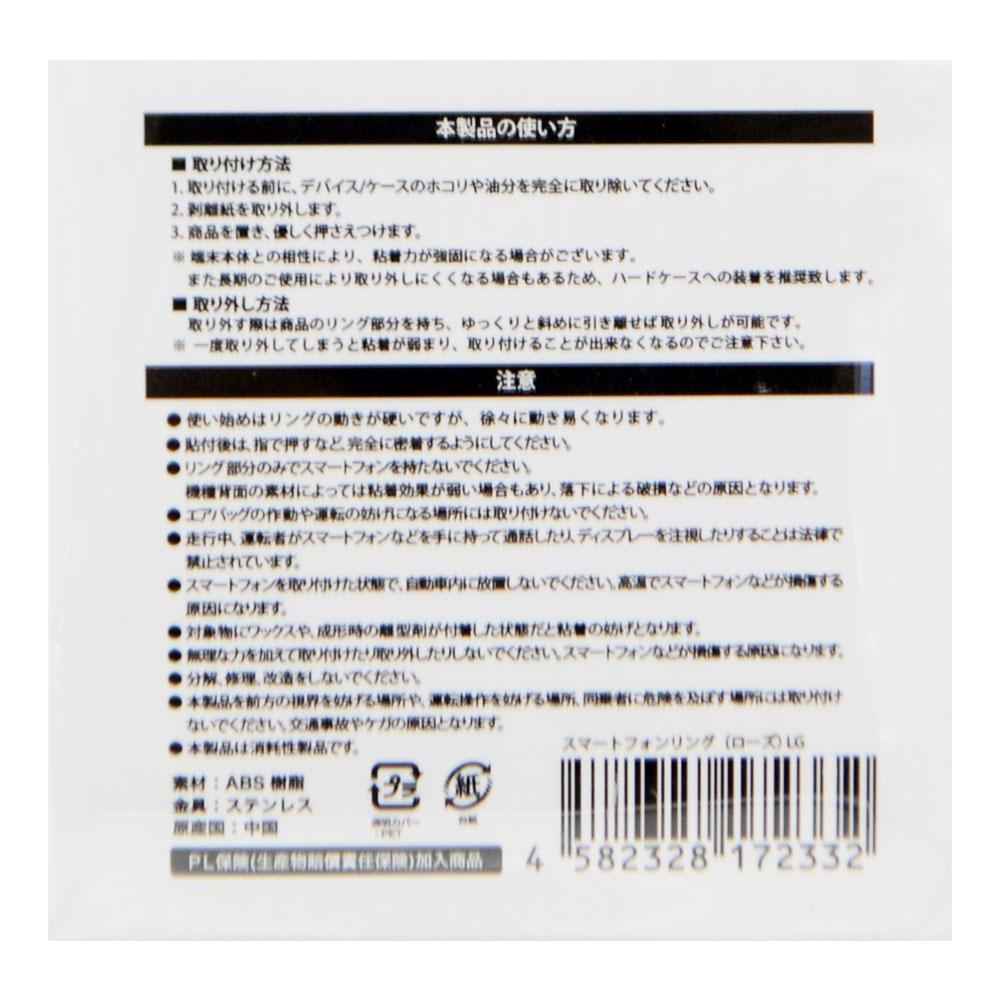 【公式ショップ限定】ラウンドスマホリング(ローズ)LG