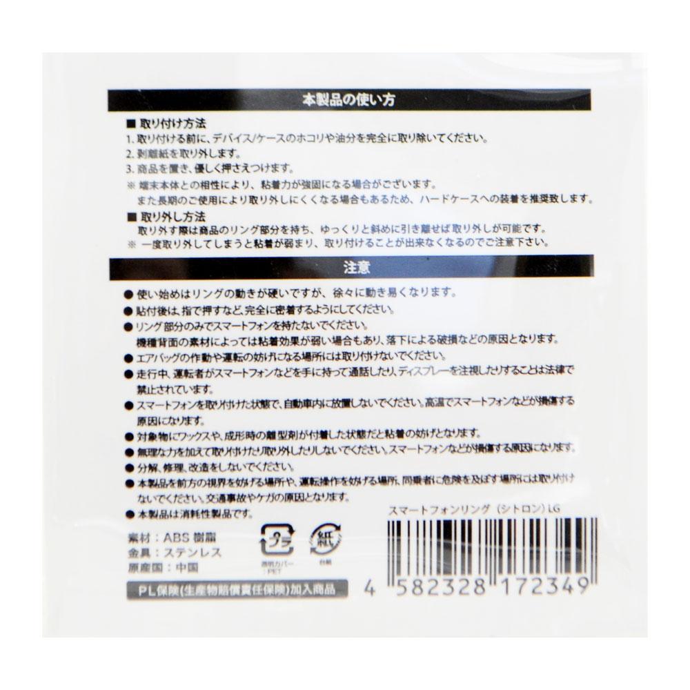 【公式ショップ限定】ラウンドスマホリング(シトロン)LG