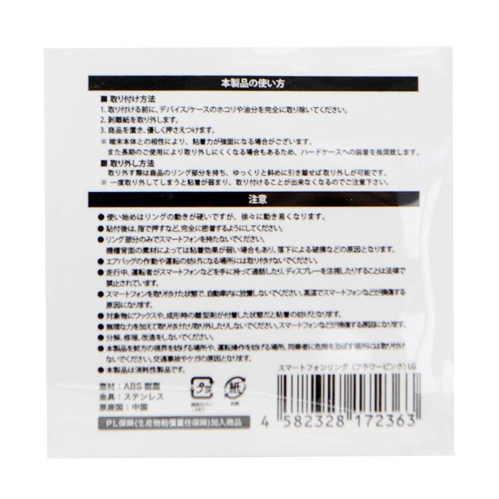 【公式ショップ限定】ラウンドスマホリング(フラワーピンク)LG