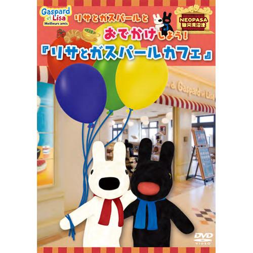 【DVD】リサとガスパールとおでかけしよう!『リサとガスパールカフェ』 LG