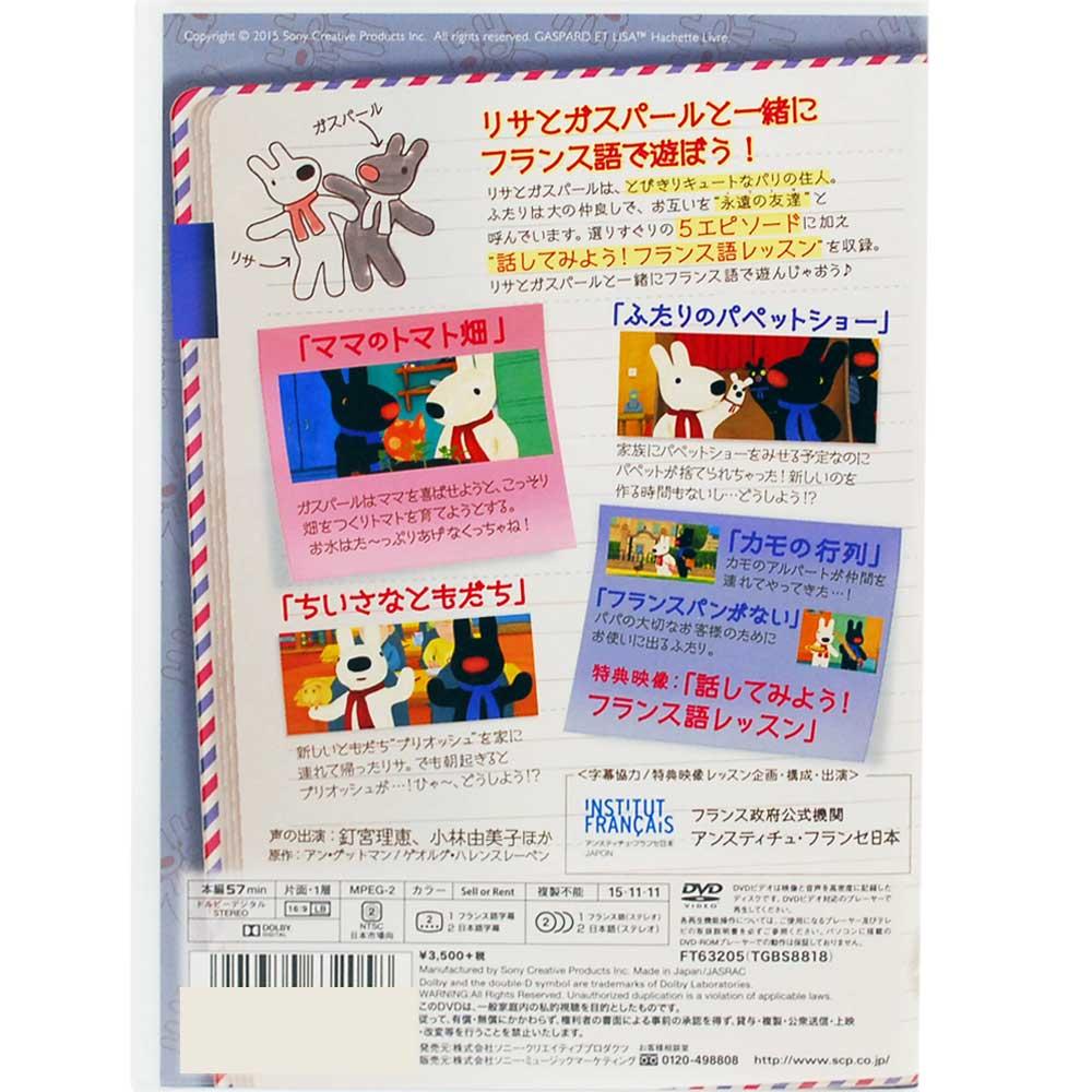 【DVD】『フランス語 de リサとガスパール』 LG