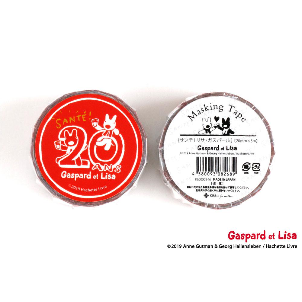 マスキングテープ(サンテ!リサ・ガスパール) KL00003-16 LG