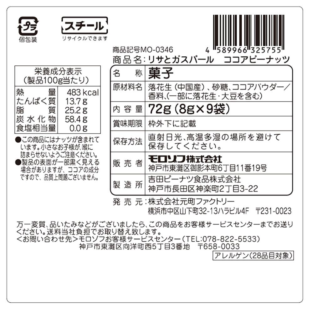 【モロゾフ×リサとガスパール】スクエア缶入 ココアピーナッツ  LG